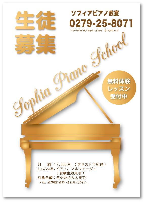 ピアノ教室生徒募集チラシ45
