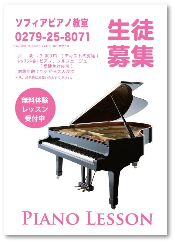 ピアノ教室生徒募集チラシ47