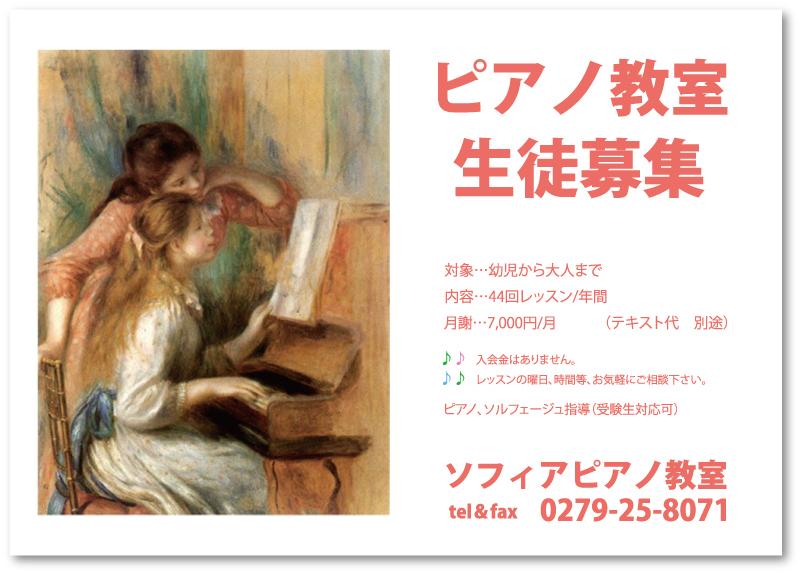 ピアノ教室生徒募集チラシ49