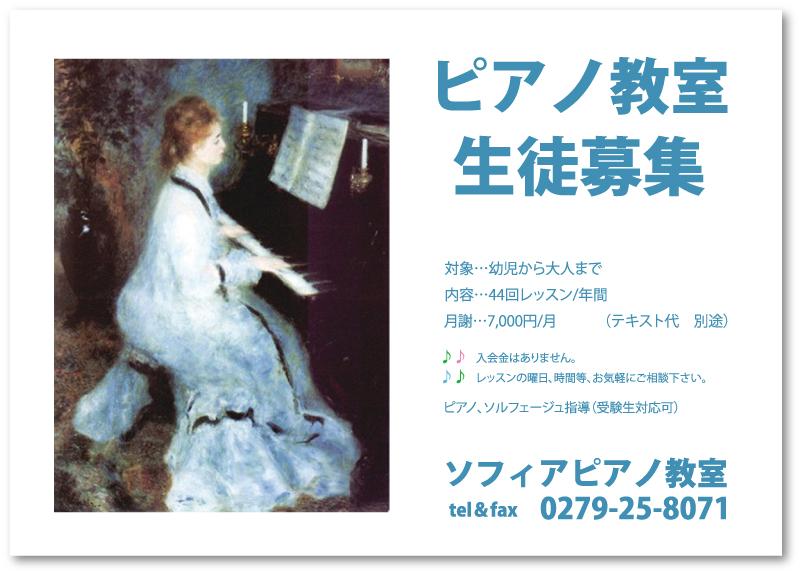 ピアノ教室生徒募集チラシ52