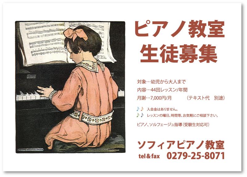 ピアノ教室生徒募集チラシ53
