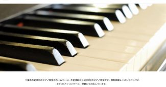 Piacereピアノ教室
