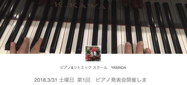 ピアノ&リトミックスクールYAMADA