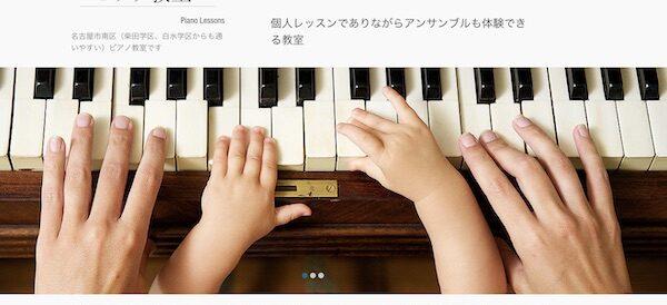 中村美樹ピアノ教室