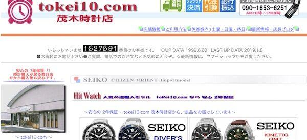 tokei10.com 茂木時計店