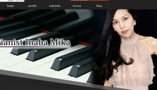 現役ピアニストによる本格的ピアノレッスン