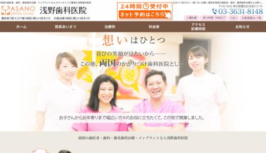 (両国)浅野歯科医院