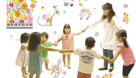 リトルスター・ピアノ・リトミック教室