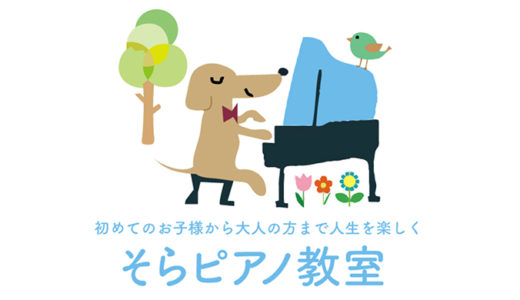福岡市そらピアノ教室