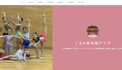 くるみ新体操クラブ