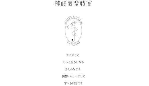 神崎音楽教室