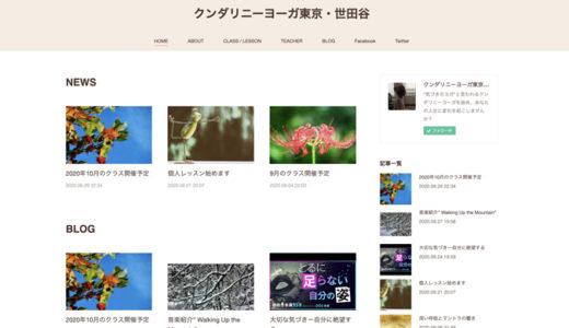 クンダリニーヨーガ東京・世田谷