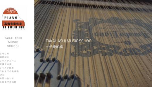 髙橋音楽教室