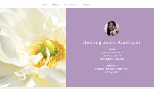 Healing salon Amethyst