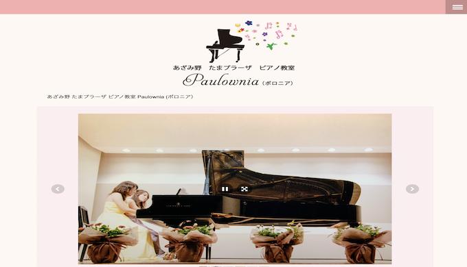 あざみ野 たまプラーザ ピアノ教室 Paulownia (ポロニア)