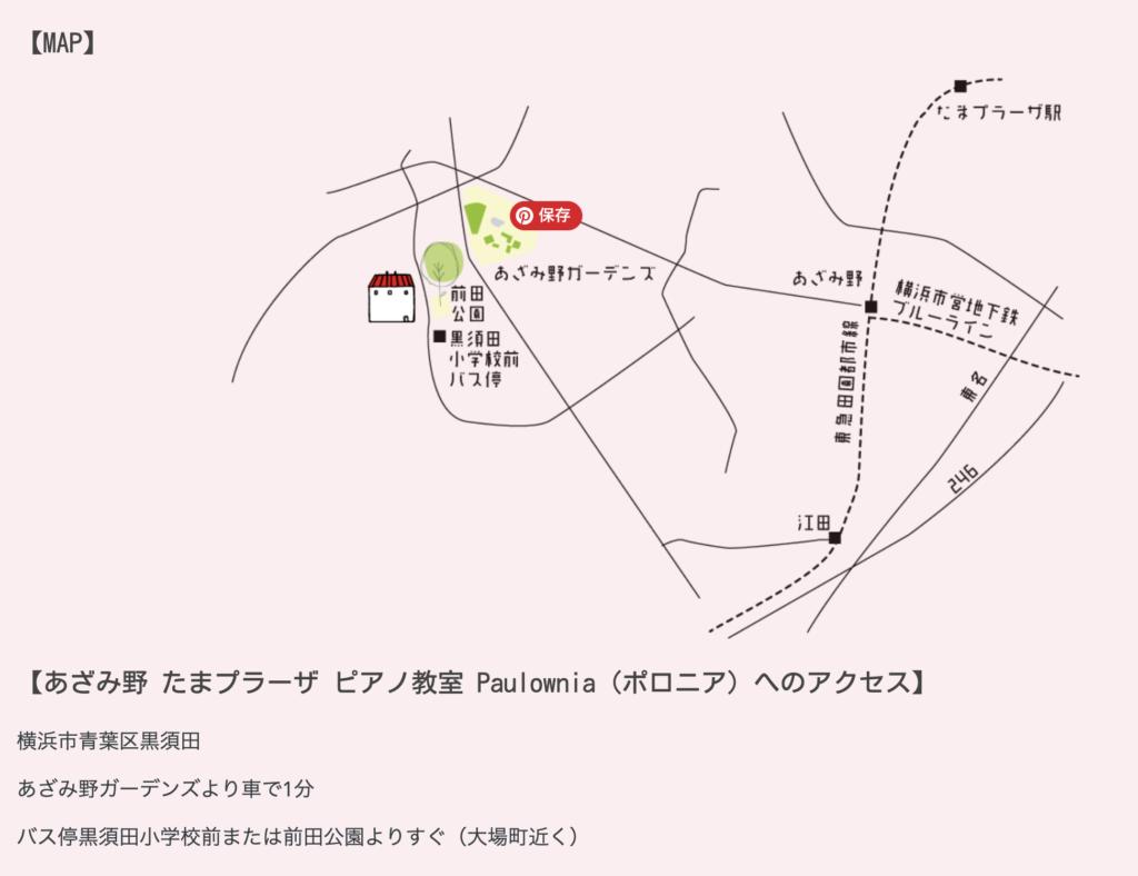 あざみ野 たまプラーザ ピアノ教室ポロニア地図