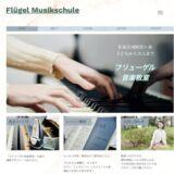フリューゲル音楽教室