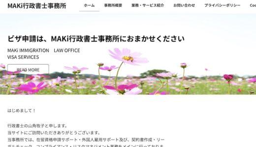 MAKi行政書士事務所