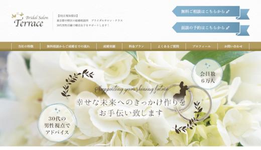東京都中野区の結婚相談所 ブライダルサロン・テラス