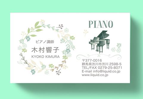 ピアノ名刺002