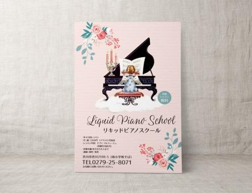ピアノ教室チラシ64