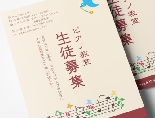 ピアノ教室チラシ01