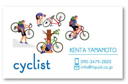 自転車名刺09 サイクリストには物語がある