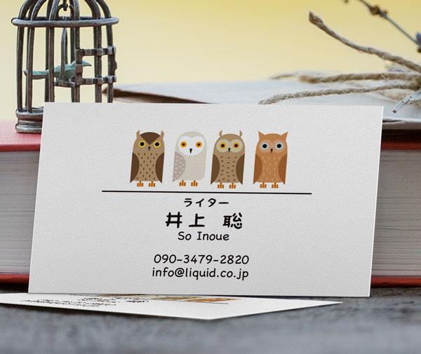 鳥名刺02 4話のフクロウたち イメージ