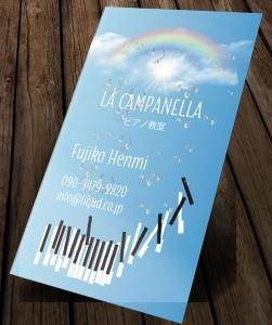 ピアノ名刺182 虹と舞い上がる鍵盤 イメージ