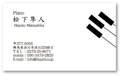 ピアノ名刺028 黒鍵03