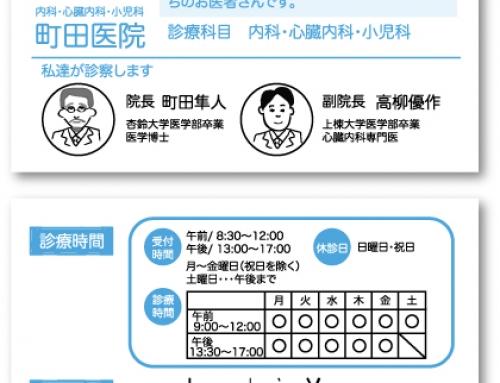 医師名刺148 病院案内名刺サイズ