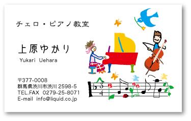 ピアノ教室名刺39 チェロ教室