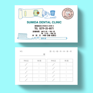歯科医師名刺01-300