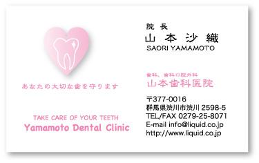 歯科医師名刺08 歯とハート