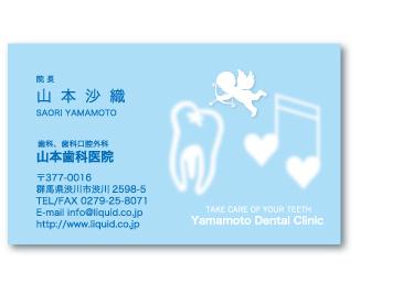 歯科医師32白ハート音符