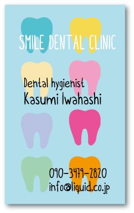 歯科衛生士名刺01
