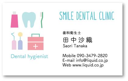 歯科衛生士名刺04