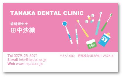 歯科衛生士名刺05 デンタルケア