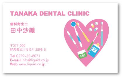 歯科衛生士名刺06 デンタルケアハート