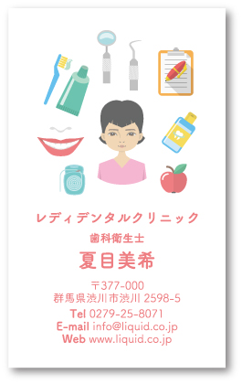 歯科衛生士名刺09