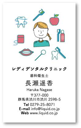 歯科衛生士名刺11 長瀬遥香