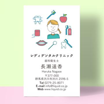 歯科衛生士名刺11 長瀬遥香 360