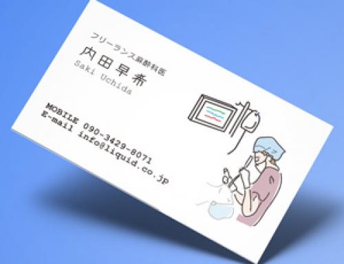 医師名刺139 麻酔科女医
