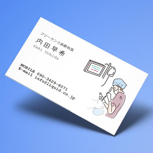 医師名刺139 麻酔科女医-520