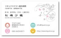 医師名刺71 女医09