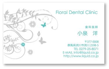 歯科医師名刺42 フローラルデンタル