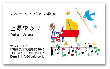ピアノ教室名刺38 フルート教室