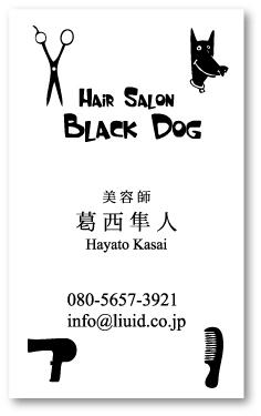 美容師名刺018 黒犬
