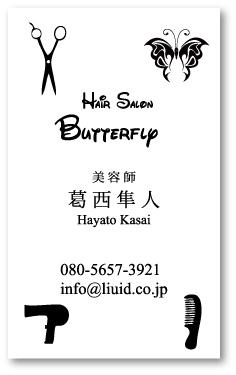 美容師名刺019 黒蝶