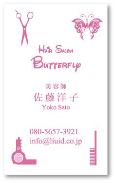 美容師名刺020 ピンク蝶